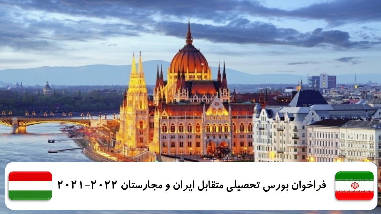 فراخوان بورسیه تحصیلی متقابل دولت ایران و مجارستان 2021-2022